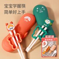 儿童学习筷男孩女训练筷辅助筷子宝宝勺子左手婴儿学吃饭1-2三3岁