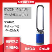 dyson 戴森 Dyson)戴森空气净化循环扇TP04空气净化器除甲醛