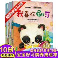 全10册0-6岁宝宝好习惯养成绘本幼儿早教启蒙亲子365夜睡前故事