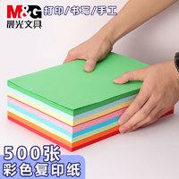 M&G 晨光 彩色a4打印复印纸80g加厚彩纸一包100张厚粉色黄蓝色红色彩色学生手工纸白纸折纸彩打纸黑色混色a4彩色纸