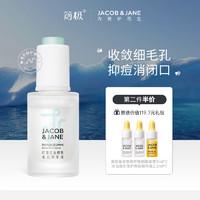 JIANJI 简极 精华液红藻提取物植物护肤控油保湿修护肌肤细致毛孔敏感肌女