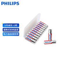 PHILIPS 飞利浦 5号电池碱性10粒收纳盒装用于玩具/体温计/鼠标键盘/智能门锁/剃须刀/指纹锁/话筒 LR6AA电池