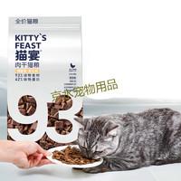 猫宴Kitty's Feast肉干猫粮93%肉含量风干生骨肉鸡牛兔幼猫成猫粮 鸡肉主粮400g/5-10 天 6个月以上