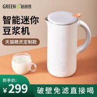 greenis 豆浆机家用小型破壁免过滤全自动免煮迷你榨汁机便携1单人2mini 白色