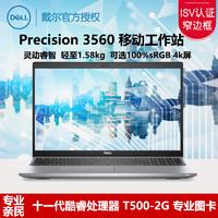 Dell/戴尔Precision3560新品11代15.6英寸设计师办公移动图形工作站笔记本电脑PS修图CAD制图绘图工程师专用