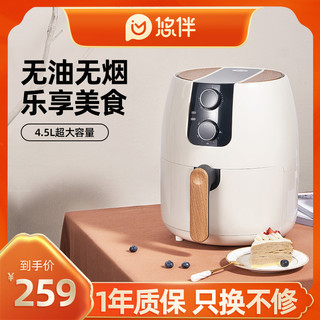悠伴 大容量家用空气炸锅无油低脂多功能薯条机智能电炸锅YB-3058