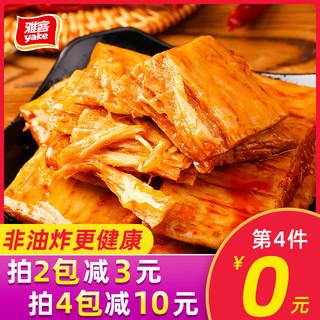 yake 雅客 非油炸手撕素肉辣条豆制品植物香辣麻辣豆干休闲小零食小吃