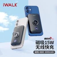 爱沃可(iWALK)咔嗒宝magsafe充电宝无线磁吸移动电源背夹电池iphone12pro max 白色