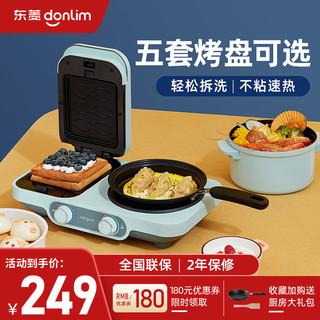 Donlim 东菱 早餐机多功能三明治机家用四合一小型华夫饼轻食机烤面包神器