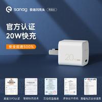 SANAG苹果快充20W充电头适用于iPhone12/11/Pro/Mini/通用PD充电器+充电线 陶瓷白/mini单头/安全提速500%