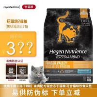 Nutrience进口哈根纽翠斯猫粮11磅黑钻无谷红肉冻干猫粮成猫幼猫全猫粮 黑钻禽肉鸡肉配方5kg/11磅