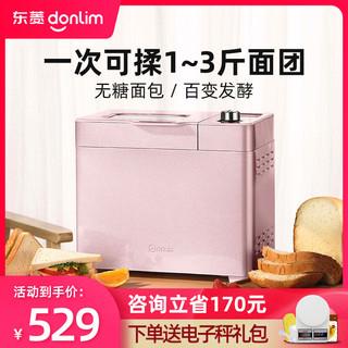 Donlim 东菱 面包机家用全自动发酵揉面机多功能早餐机小型馒头和面机智能