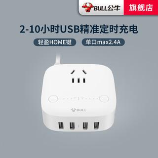 BULL 公牛 USB插座防过充智能定时公牛插排多功能插线板创意多口充电接线板