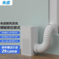 MATE米皮除甲醛雾霾新风系统升级小米米家空气净化器新风系统(硬板式)(不含主机) (窗缝硬板式)适配左右推窗且高小于1.4米 搭配小米2S/3