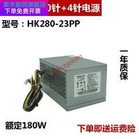 Huntkey 航嘉 HK280-23PP 适用PA-2181-1 PCE027 HK350-12PP 10针电源 军绿色