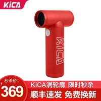 KICA 涡轮扇迷你便携式无叶疾风随身充电式手持 涡轮扇-玛瑙红
