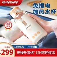 韩国大宇无线调奶器恒温便携式温奶器婴儿泡奶水壶外出冲奶神器加热水杯 智能温水杯(黄色)