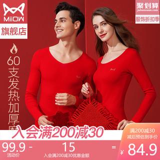 Miiow 猫人 本命年套装红色结婚德绒无痕冬保暖内衣男纯棉秋衣秋裤女