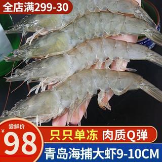 渔吻 知鱼乐处 新鲜海捕大对虾冷冻大号白虾3斤 盒装虾生鲜海鲜水产白灼虾海虾基围虾青虾 60/70 3斤/盒9-10cm左右