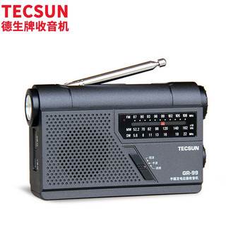 TECSUN 德生 Tecsun)GR-99全波段老年人收音机 手摇发电音响 家庭防灾户外应急 照明 短波广播半导体(黑色)
