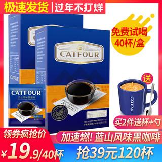 catfour 蓝山 纯黑咖啡无糖速溶健身减美式纯咖啡消提神纯咖啡粉40杯