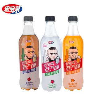 宏宝莱 老汽水三种口味混拼装 550ml*12瓶