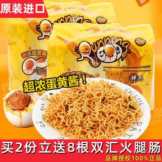 越南进口奔跑吧蛋蛋面咸蛋黄拌面网红泡面火鸡面速食面方便面袋装
