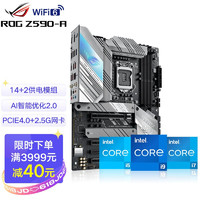 华硕玩家国度ROG Z590/M13H主板CPU套装11代10700K/11700K/11900K ROG STRIX Z590-A WIFI【吹雪】 搭配I7 10700K全新盒装处理器