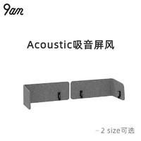9am Robin搭配使用Acoustic吸音屏风 桌面围挡 月光灰-大号