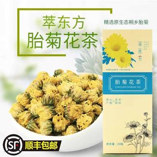 京东PLUS会员 : 萃东方 胎菊花茶 盒装20袋共100g