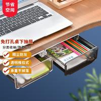 京惠思创 桌下抽屉 桌面收纳盒 办公室整理神器书桌置物架文具隐形小式挂隐藏挂篮 JH6311