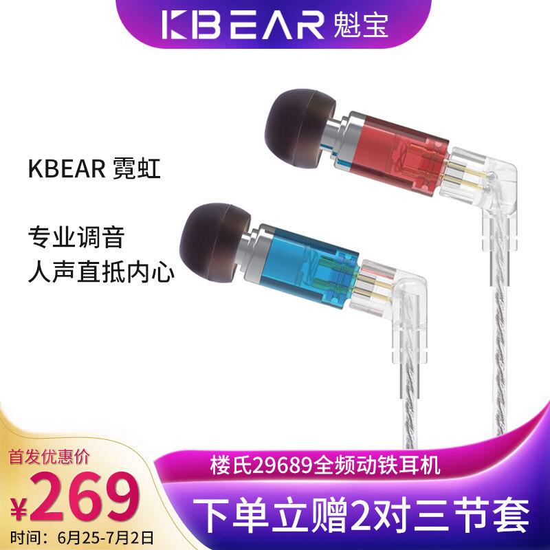 魁宝 KBEAR 霓虹单动铁hifi入耳式耳机发烧级高音质有线耳塞 鸳鸯色无麦