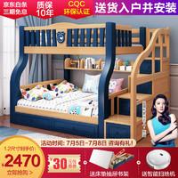 欧梵森 上下床全实木美式高低床双层床多功能儿童床带护栏成人双人床 子母床两层上下铺 梯柜款(包安装) 上铺宽130下铺宽150