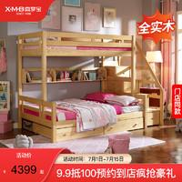 喜梦宝家具儿童床纯实木高低床全松木上下床原木色双层床 1350mm*2000mm床+梯柜 原木色(不含抽屉书架)