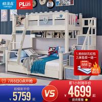酷漫居上下床高低床城堡全实木双层儿童床进口北美樱桃木高低床 挂梯高低床 1200mm*2000mm