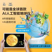 北斗月伴AI智能交互语音地球仪天猫精灵ar地球仪3d立体悬浮儿童学生用声控台灯夜灯20cm小号音响