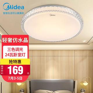 Midea 美的 卧室灯led吸顶灯简约现代简约书房灯客厅灯餐厅灯饰 三色调光灯具24瓦 X902