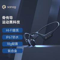 SANAG(英国) A5S骨传导蓝牙耳机 无线运动跑步健身骨传感挂耳挂脖式 长续航适用华为小米苹果手机
