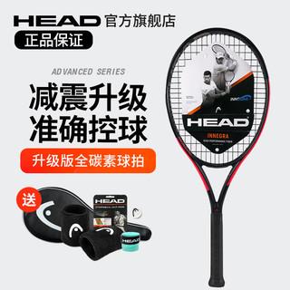 HEAD 海德 网球拍全碳素进阶单人拍L5L4大学生网拍初学者碳素正品海德IG