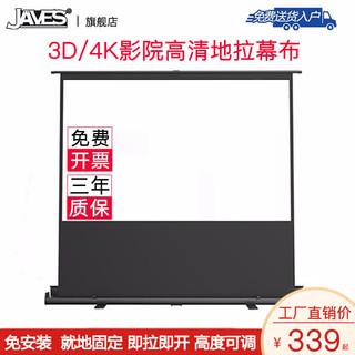 JAVES 地拉幕布60/80/92/100英寸家用高清免安装可移动户外便捷式落地投影机幕布极米坚果当贝