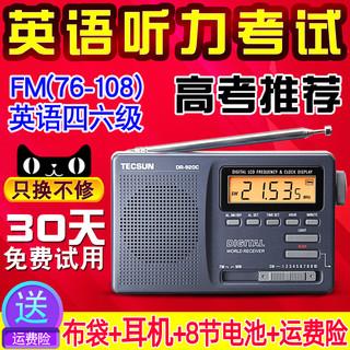 TECSUN 德生 DR-920c学生英语四六级听力高考考试收音机PL380半导体全波段