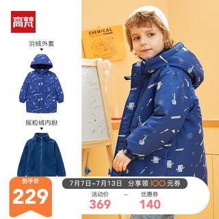GOLDFARM 高梵 童装2020新款儿童羽绒服中长款两件套印花连帽正品白鸭绒冬