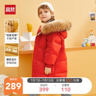 GOLDFARM 高梵 童装2020新款儿童羽绒服中长款毛领款加厚保暖白鸭绒冬季正品