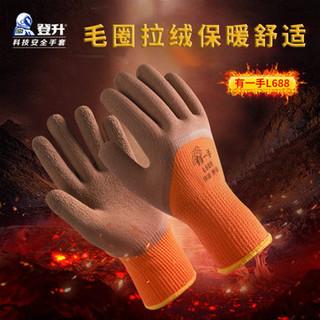 正品登升L688加厚防寒保暖浸胶舒适耐磨手套劳保舒适工作工地干活