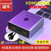 晶华hdmi一分二切换器高清两二进一出分配器显示器屏幕分屏转换器4k电视二合一拖二2进1出双向转换显示分频