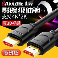 山泽(SAMZHE) HDMI线2.0版4K数字高清线3D视频线数据线 华为小米笔记本投影仪电视机 【经典版】1.5米 15TDHD