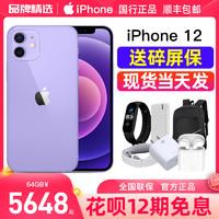 当天发【24期花呗分期】Apple/苹果 iPhone 12 5G手机官方旗舰店新款12pro max官网13直降12mini正品12期免息
