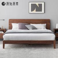 原始原素 实木床 1.8米北美黑胡桃木简约轻奢大床主卧双人床 B5016