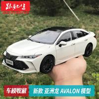 原厂 1:18 一汽 亚洲龙模型 AVALON 轿车合金 汽车模型车模收藏