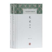 礼记译注(套装全二册)/中国古代名著全本译注丛书